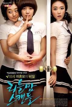 Скандальная беременность 2008