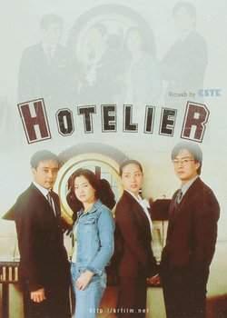 Хотельер / Хозяин гостиницы 2001