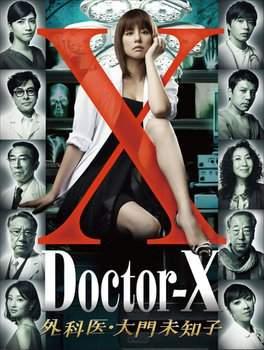 Доктор Икс 2012