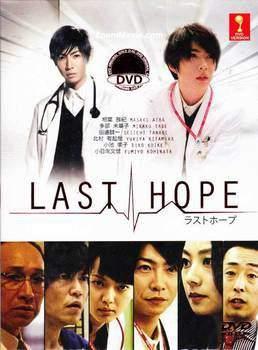 Последняя надежда 2013