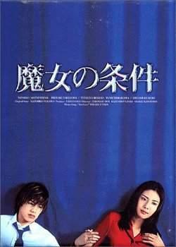 Запретная любовь 1999