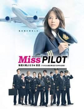 Мисс пилот / Пилотесса 2013