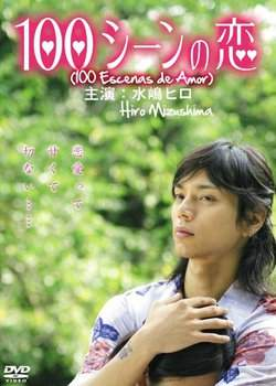 100 историй любви 2007