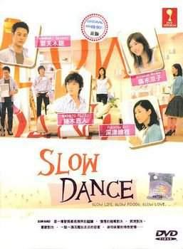 Медленный танец 2005