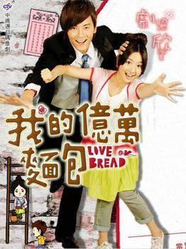 Любовь или хлеб 2008