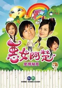 Дрянная девчонка А Чу 2007