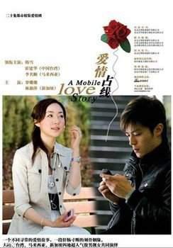 Любовь вне зоны доступа 2008