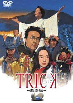 Трюк 2000