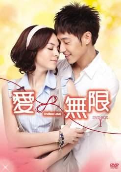 Бесконечная любовь 2010