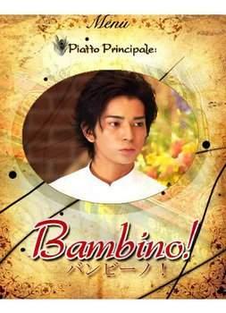 Бамбино! 2007