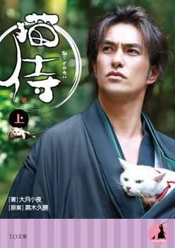 Кошка и самурай / Кот и самурай 2013