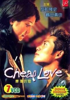 Дешевая любовь 1999