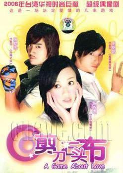 Игра в любовь 2006