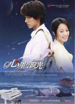 Звезды любви 2009
