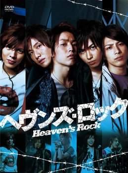 Небесный рок 2010