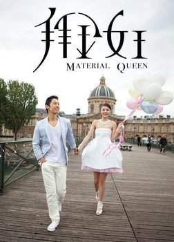Меркантильная королева / Королева опадающих блёсток 2011