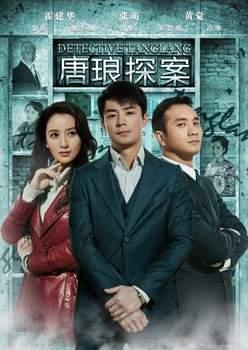 Детектив Тан Лан 2010