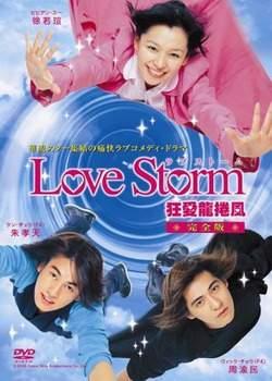 Любовный шторм / Буря любви 2003