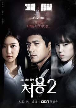 Чо Ён - Детектив, видящий призраков 2 2015
