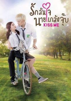 Озорной поцелуй / Поцелуй меня 2015