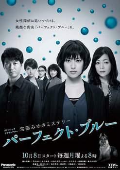 Идеальная синева / Загадка Миябэ Миюки: Идеальная Синева / Истинная грусть 2012