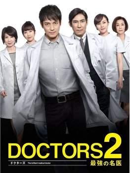 Блестящий врач 2 / Доктора 2: Абсолютные хирурги 2013