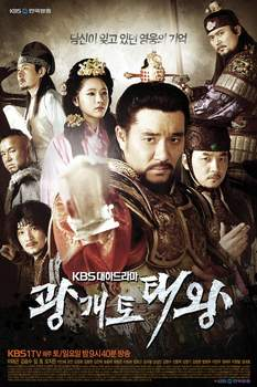 Квангэтхо Великий / Великий король Квангэтхован  / Великий король Кван Ге То 2011