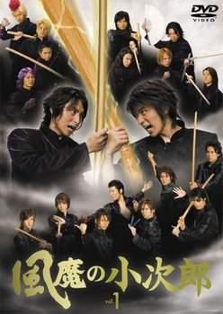 Коджиро из клана Фума 2007