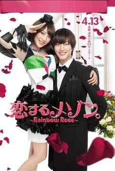 Радужная роза 2012