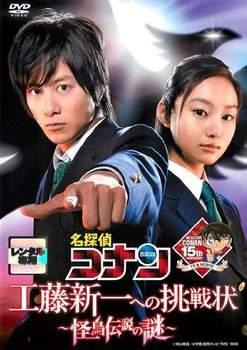 Детектив Конан: Вызов Кудо Шиничи 2011