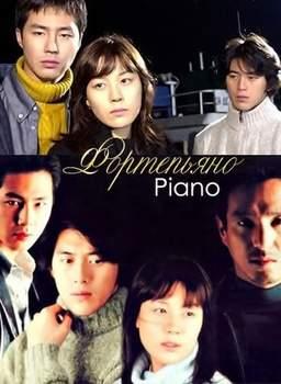 Фортепиано 2001