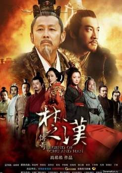 Троецарствие / Легенда о Чу и Хань 2012