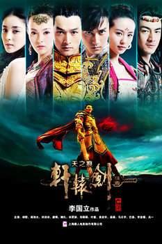 Предания о летающем мече Сюань Юаня / Золотой меч Юань 3: Небесные шрамы / Предание о легендарном мече Сюань Юаня 2012