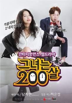 Ей 200 лет 2015