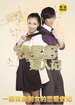 Цянь До До выходит замуж 2011
