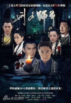 Пламя и ветер / Советники уголовного права / Китайский детектив 2012