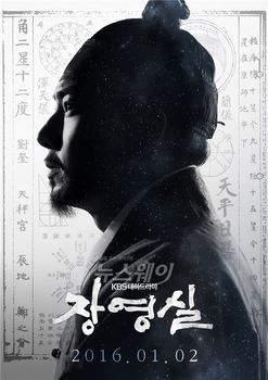 Чан Ён Силь 2016