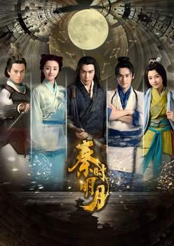 Эпоха династии Цинь / Луна Цинь / Легенда о Цинь 2015