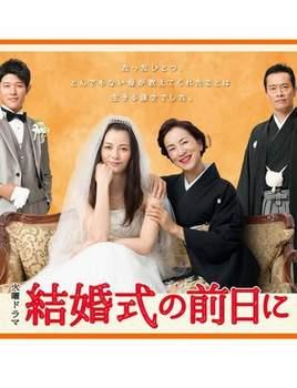 За день до свадьбы 2015