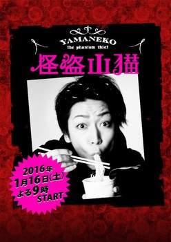 Таинственный вор Яманэко 2016