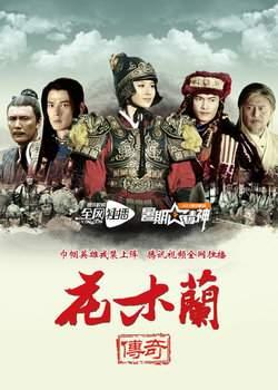Легендарная Хуа Му Лан / История Хуа Му Лан / Хуа Му Лан Ци Чуань 2013