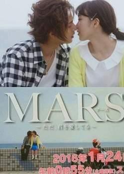 Марс: Я просто люблю тебя 2016