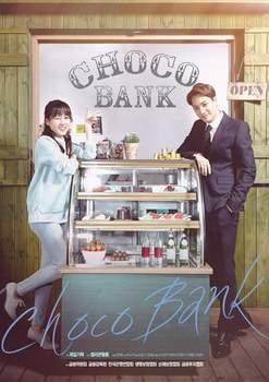 Чоко Банк / Шоколадный Банк 2016