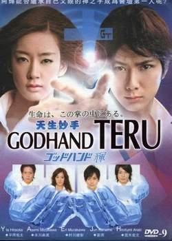 Золотые руки Теру / Рука Бога Теру 2009