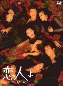 Мы - любовники 1995