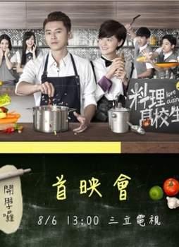 Кухня любви 2015