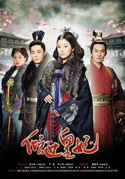 Чарующая императорская наложница / Принцесса павшего царства 2011