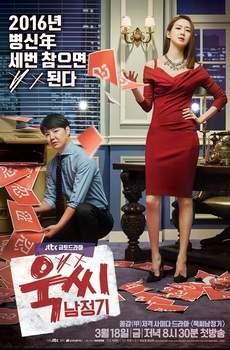 Госпожа Темперамент и Нам Чон Ги / Нам Чжон Ги и Мисс с характером 2016