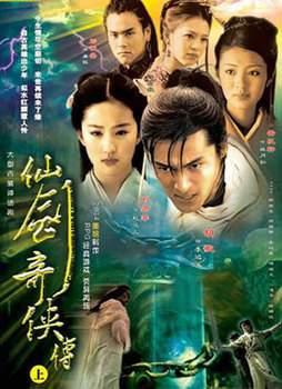 Китайский паладин / Меч и фея / Легенда о воине и волшебнице 2005