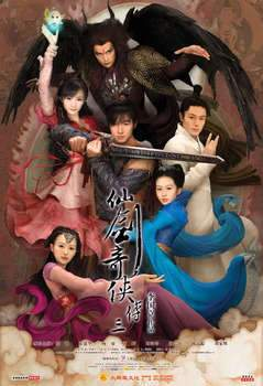 Китайский паладин 3 2009